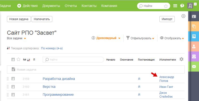 Автоматическое назначение задач на исполнителей согласно ролей в шаблоне проекта - ПланФикс