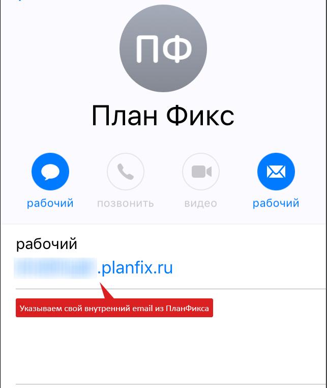 Контакт в телефоне для постановки задач в ПланФикс