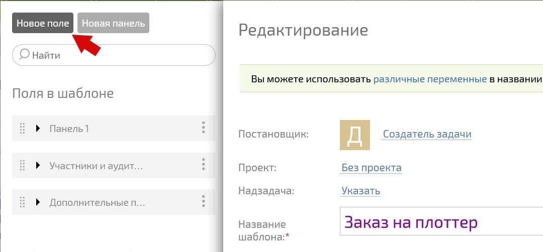 Добавление нового пользовательского поля в шаблон заказа в ПланФиксе