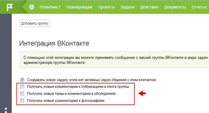 Получение и отработка комментариев из ВКонтакте