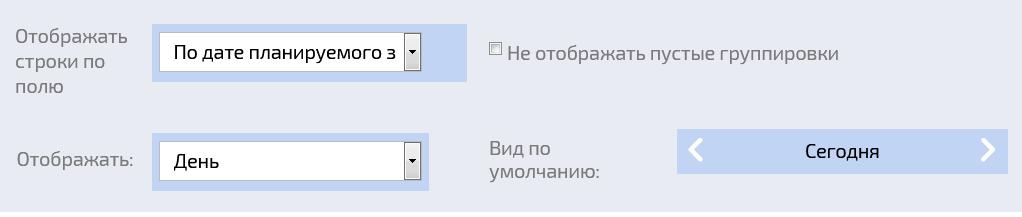 "Настройка строк в списке Планировщика типа ""Таблица"""