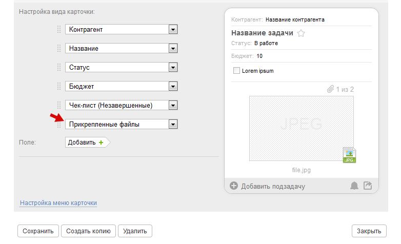 Настройка отображения файлов в карточках Планировщика ПланФикса