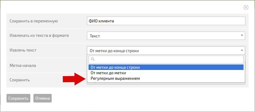 Использование регулярных выражений для выделения информации из текста письма
