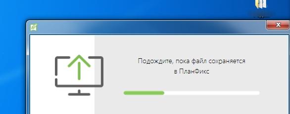 Отредактированный файл автоматически загружается в ПланФикс